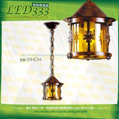 §LED333§(33HC44)復古吊燈  美式復古 仿油燈 典雅雕花風格 干邑色氣泡玻璃罩 可加購LED燈泡 其他燈具
