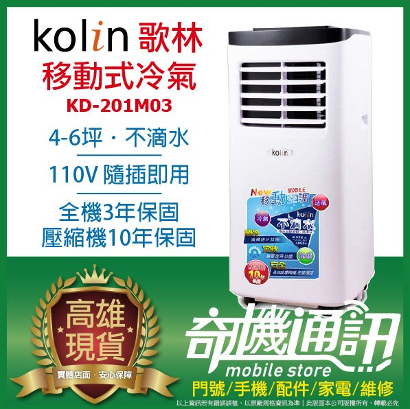 奇機通訊 KOLIN歌林 不滴水 4-6坪移動式空調 冷氣/除濕/風扇 全新公司貨 KD-201M03