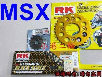 【小港二輪】MSX125 日本RK UW頂級黑金油封鏈條+鋁合金齒盤 MSX