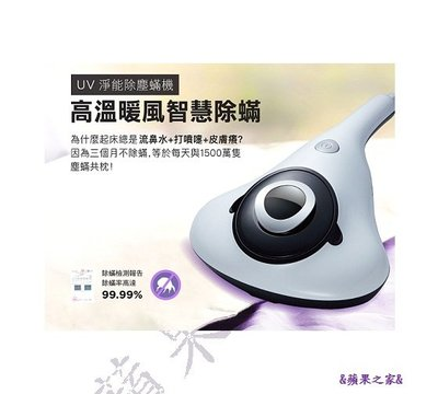 &蘋果之家&現貨-UV淨能除塵蟎機(原市價$4500)