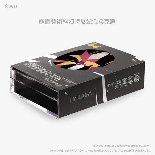 (全新現貨) 霹靂 藝術科幻特展紀念撲克牌