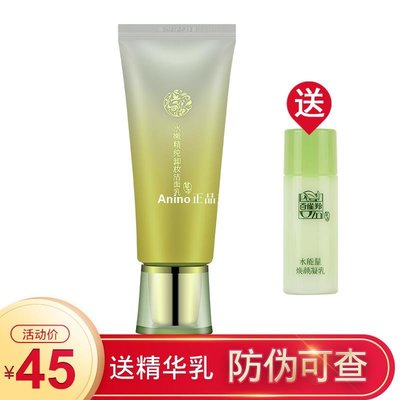 Anino正品彩妝賣場百雀羚水嫩精純卸妝潔面乳95g 面部深層清潔溫和卸妝正品
