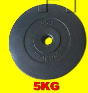 【Fitek 健身網】現貨☆水泥槓片5公斤x4片 ☆5KGx4片☆舉重、重量訓練(訓練二頭肌) ㊣台灣製