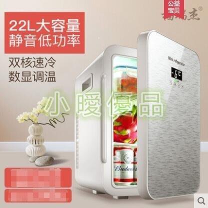 【小曖優品】福瑞傑22L車載制冷小冰箱迷妳小型家用宿舍冷藏二人世界單門式XA6.54