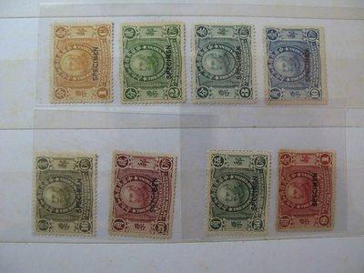 [百年珍郵]紀4(民國元年):中華民國共和紀念郵票-存世只有八枚稀少絕版孤品原膠樣張SPECIMEN