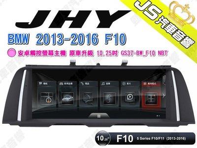 勁聲 JHY BMW 2013-2016 F10 安卓觸控螢幕主機 原車升級 10.25吋 GS37-BW_F10 NB