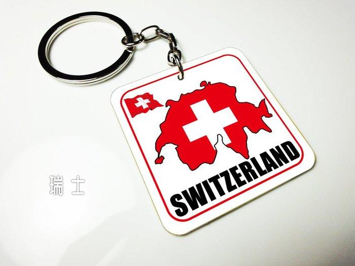 【衝浪小胖】瑞士國旗鑰匙圈/多國造型可選購訂製