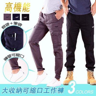 【高機能.工作褲】24-40腰 彈力 素面 鬆緊帶褲頭 多袋 工作褲 JOGGER縮口褲 三色 7347