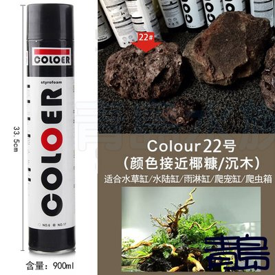 Y。。。青島水族。。。PJ028-22-W卡樂COLOER-發泡膠(900ml)青龍石 背景板 3D==22號/沉木色
