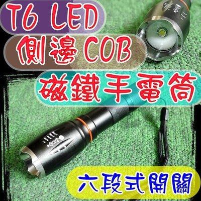 現貨 光展 T6 LED 魚眼強光手電筒 COB側邊工作燈 自行車燈 充電手電筒 自駕遊 露營 登山 巡邏 巡田 工作