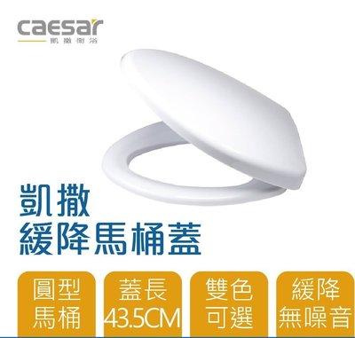 高評價 價格保證 Caesar 凱撒衛浴 MS220 緩降馬桶蓋(孔距14.5cm)