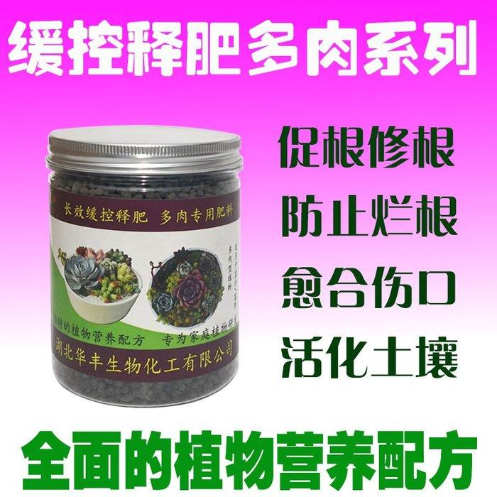 養花肥多肉專用肥料室內花卉盆栽通用氮磷鉀長效花草有機肥