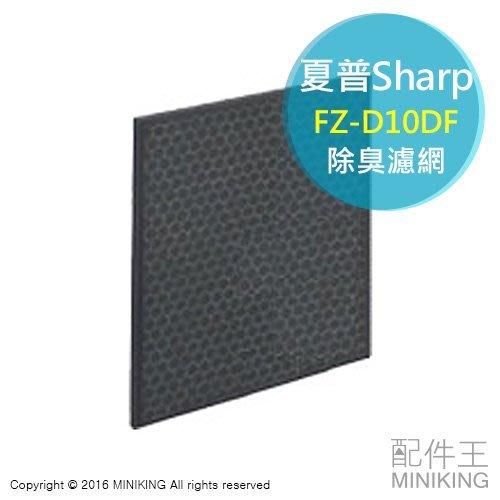 ~ 王~ 夏普 SHARP FZ~D10DF 除濕機 除臭 濾網 CV~EF120 CV~