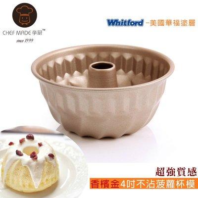 一鑫餐具~美國學廚 CHEF MADE 4吋香檳金咕咕霍夫模 WK9033~蛋糕模烘培器具土司模