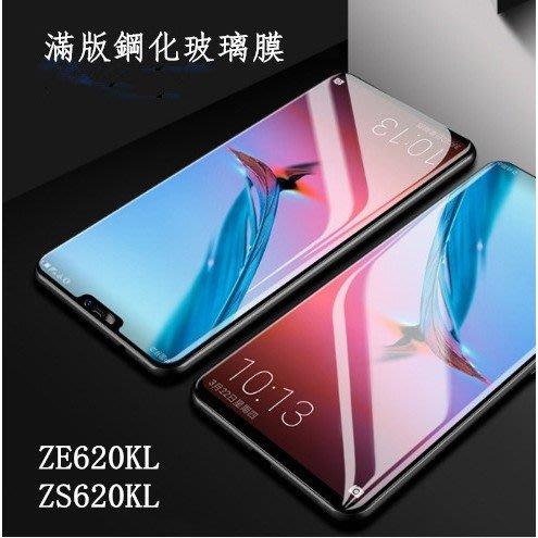 ASUS ZE620KL 9H鋼化滿版玻璃膜 簡易包裝 批發