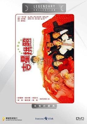 老店新開!絕版經典電影 吉星拱照 周潤發 張艾嘉 利智DVD
