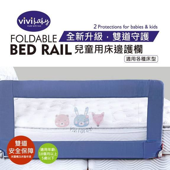 Vivibaby-床邊安全護欄110*70cm-藍色(K02721)