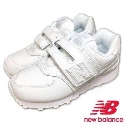 New balance 全白運動鞋球鞋 nb574 小白鞋學生鞋 魔鬼氈 皮面