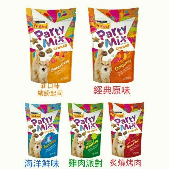 公司貨附發票 喜躍 Party Mix 香酥餅多種口味60g 貓點心 (公司貨附發票)