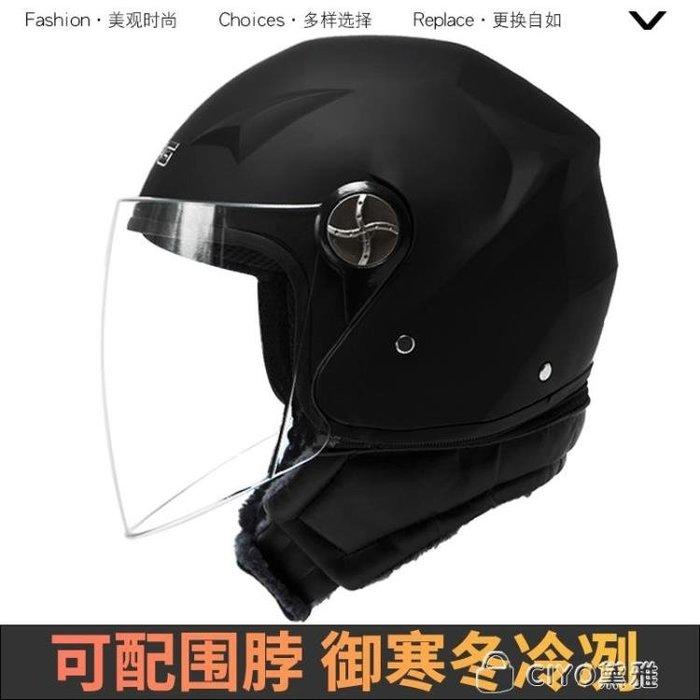 DFG電動電瓶摩托車頭盔男女士款四季通用輕便式秋冬季保暖安全帽