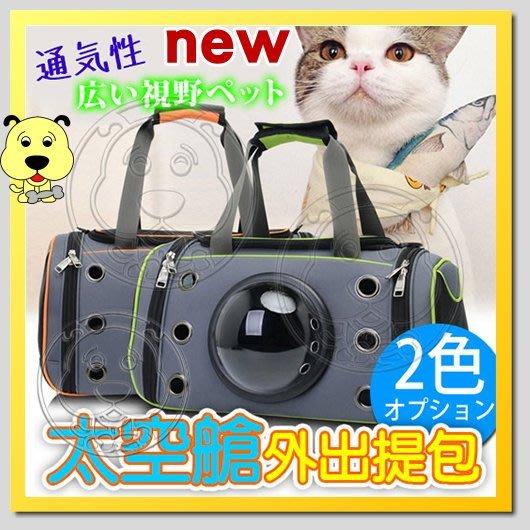 【幸福培菓寵物】dyy》寵物太空艙寵物包貓咪狗外出透氣斜跨包L號50x28x28cm 特價699元