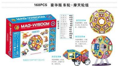 科博磁力片 磁性積木 168件百變提拉兒童寶寶玩具益智建構片_台灣現貨_二手