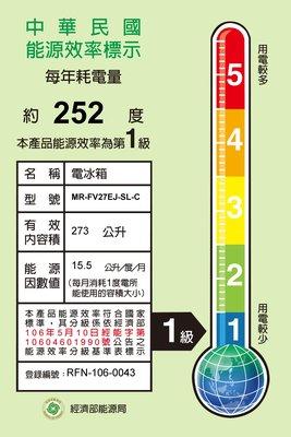 MITSUBISHI三菱 273公升 1級能效 抗菌負離子 泰製變頻雙門電冰箱 MR-FV27EJ-SL-C 原廠保固