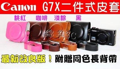 Canon G7X 二件式相機皮套(附背帶)/  G7X相機包 G7X皮套 保護套 相機套 嘉義縣