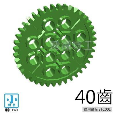 【飛揚特工】小顆粒 積木散件 STL040 齒輪 40齒 科技磚 散件 零件(非LEGO,可與樂高相容)