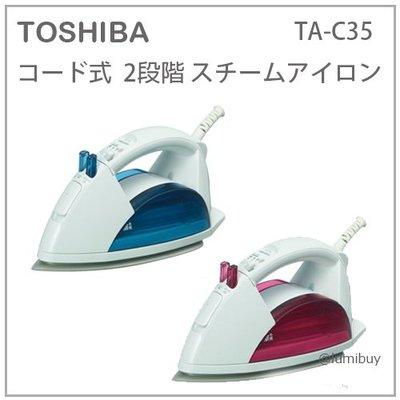 【現貨】日本 TOSHIBA 東芝 蒸氣 電熨斗 兩段蒸氣 三段溫度 調節 強力蒸氣 輕巧 熨斗 兩色 TA-C35