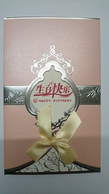 名貴美觀蝴蝶絲帶生日賀卡冇封套 ( 75元共有4張 )