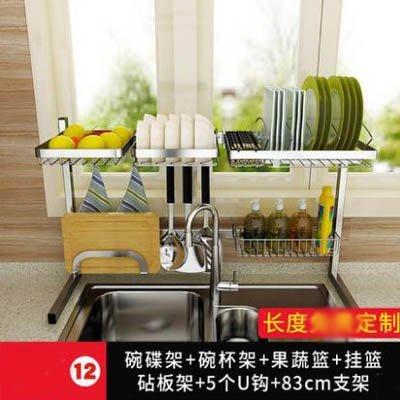 【水槽瀝水架-套餐12-83cm-1套/組】自由組合不銹鋼廚房洗碗池置物架可定制長度-7201007