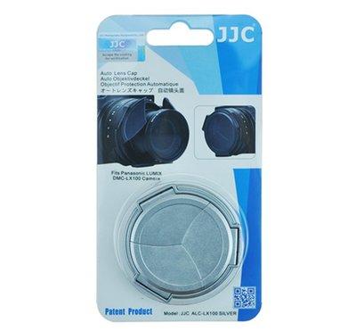 秒出現貨 JJC自動鏡頭蓋替代松下DMW-LFAC1 型號:ALC-LX100銀色 黑色