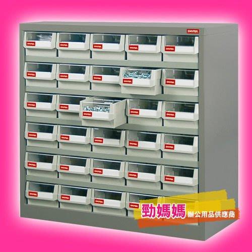 【2台超低價含發票】樹德 經典零件櫃 HD-530 (鐵櫃/置物櫃/收納櫃/雜物櫃/螺絲櫃)