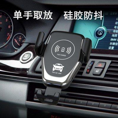 #現貨 車載手機架車載手機架無線充電器導航重力支架抖音同款支撐駕汽車用品黑科技-SGC33242