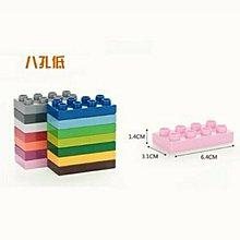 大顆粒積木散件 樂高得寶/德寶logo duplo兼容 積木散裝配件 - 8孔低階(2*4孔)