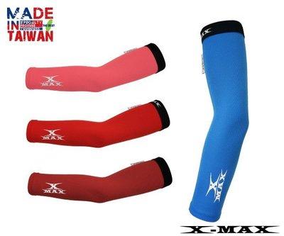 特價99~排汗王~X-MAX~台灣製造~袖套-涼感系列~SGS檢測材質抵抗98%以上UV~