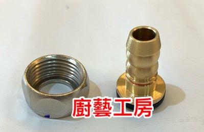 【廚藝工房】4分螺牙3分插管 銅製內外牙/熱水器接頭/瓦斯接頭/櫻花適用