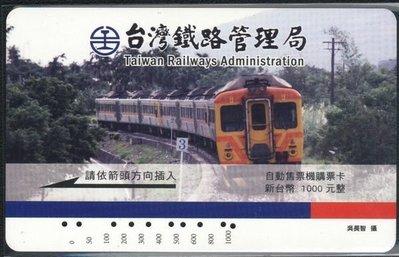 ☆愛蜜麗的收藏世界☆【鐵路票卡】鐵路自動售票機購票卡 1 全0006