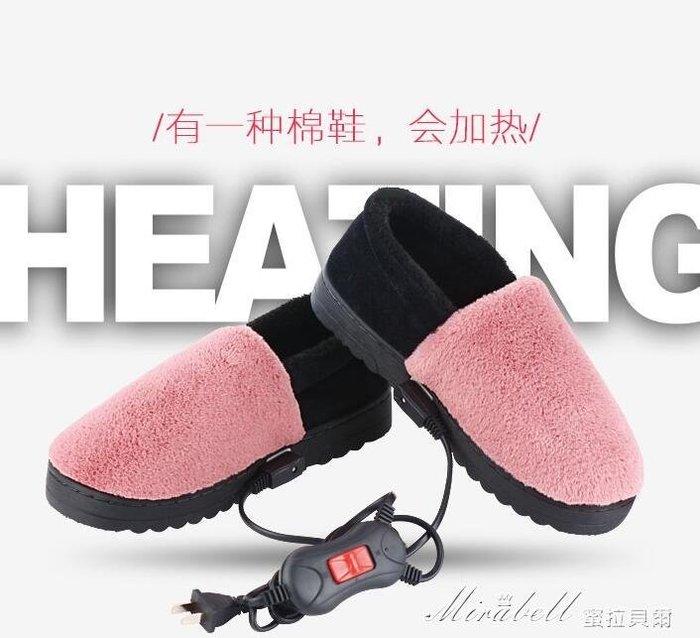 電暖鞋暖腳寶插電充電加熱棉拖鞋男女可行走保暖電熱暖腳器暖墊    蜜拉貝爾