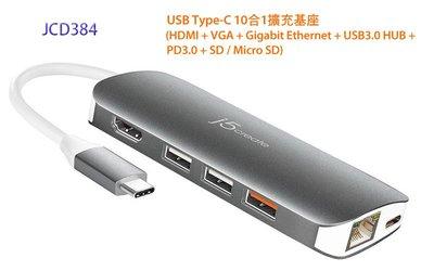 喬格電腦  凱捷 j5 create JCD384 USB Type-C 10合1擴充基座 台北市