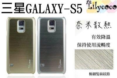 出清 Lilycoco 安心亞 Samsung Galaxy S5 奈米 散熱 降溫 鋁質 髮絲紋 保護殼 手機殼