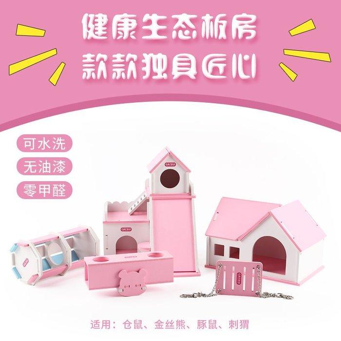 倉鼠窩金絲熊小屋過冬保暖舒適別墅木制小窩生態板房子 自由搭配