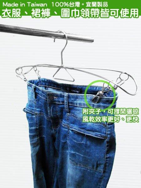 ☆成志金屬☆S-50-E2不鏽鋼立體裙褲夾、衣架,多功能,可掛圍巾領帶皮帶,快速風乾