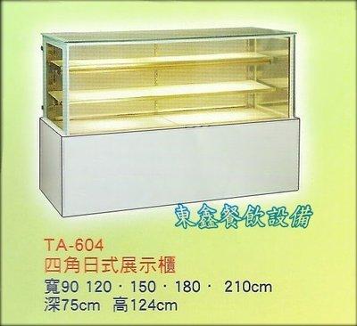 ~~東鑫餐飲設備~~TA-604) 4角日式展示櫃 / 甜點冷藏展示櫥 / 直角營業用冷藏展示櫃