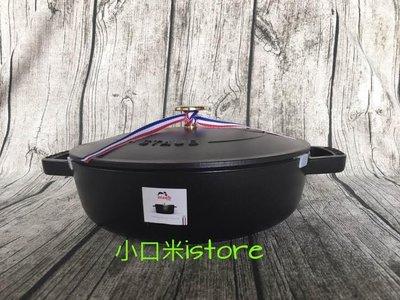 Staub 水滴鍋 24公分 黑色