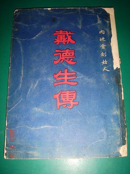 早期絕版書~ 內地會創始人 戴德生傳 香港證道出版 1951年三版【CS超聖文化讚】