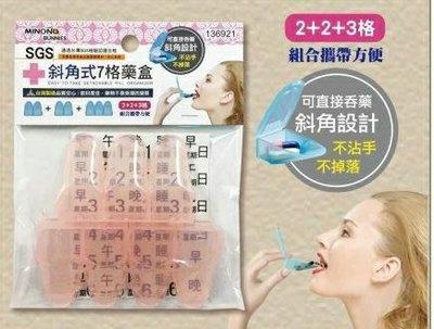 米諾諾。斜角式7格藥盒。台灣製造