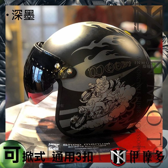 伊摩多※復古帽鏡片 通用型3扣式 W型短鏡片 淺墨 。 深墨 透明 !! 造型一把罩