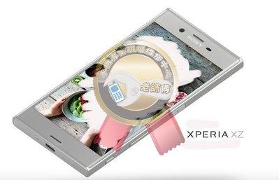 新竹 老師傅 維修Sony Xperia XZ F8332 總成 觸控 液晶 摔機 泡水 充電 故障 維修
